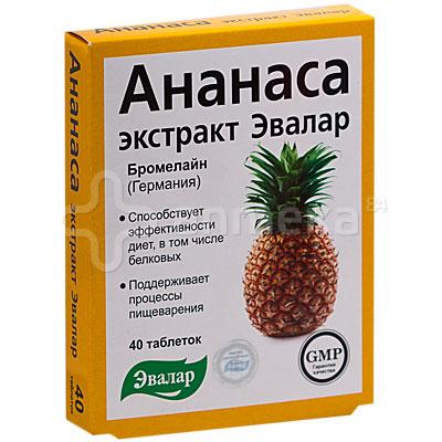 Экстракт ананаса от эвалар инструкция