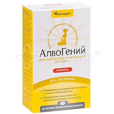 Алвогений для беременных